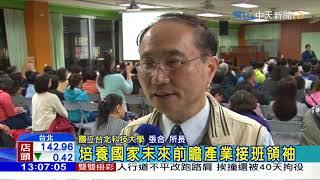 中天新聞 國立台北科技大學創新 五專班