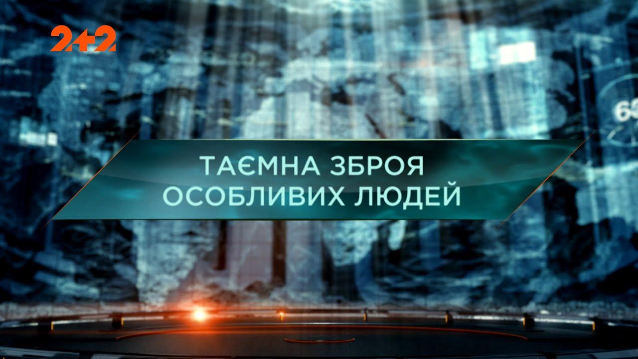 Затерянный мир 5 сезон 30 выпуск от 26.11.2020