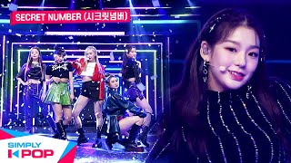 [Simply K-Pop] SECRET NUMBER(시크릿넘버) - 'Who Dis? _ Ep.416