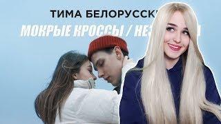 РЕАКЦИЯ НА Тима Белорусских - Мокрые кроссы + Незабудка. Два клипа - одна история