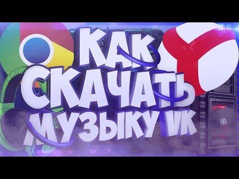 Как скачать музыку из вк в Яндекс браузере и Google Chrome