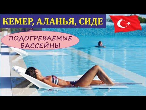Отели Турции.  ПОДОГРЕВАЕМЫЕ БАССЕЙНЫ В ОТЕЛЯХ ТУРЦИИ 5*