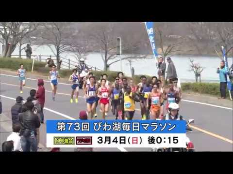番組VTR】3/4(日)第73回びわ湖...