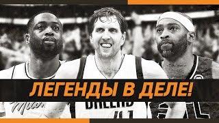 Уэйд, Картер, Новицки и другие действующие легенды НБА