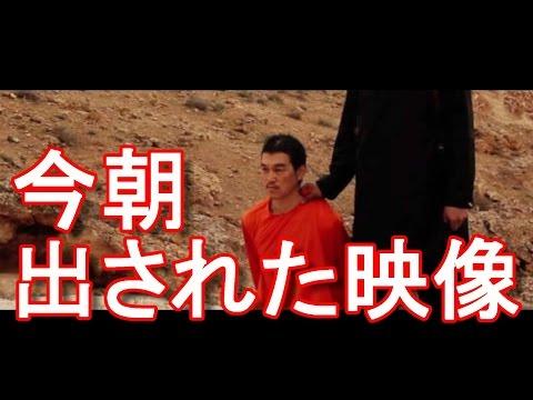 国際ジャーナリスト大川原 明言及!イスラム国!ついに後藤健二氏殺害!ISIS Killed Japanese hostage Kenji Goto journalist