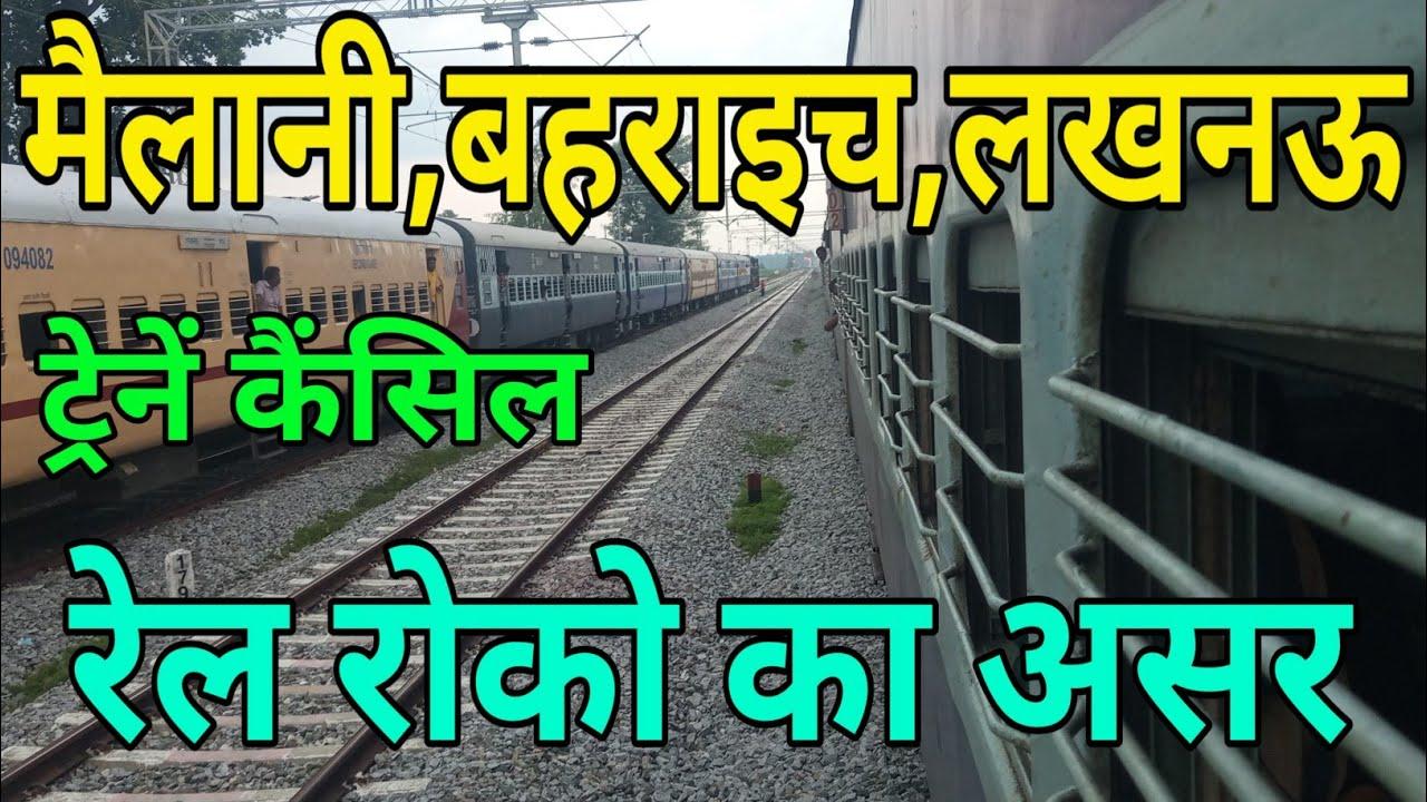 मैलानी से लखनऊ,रेल रोको का असर,ट्रेनो का हुआ शार्ट टर्मिनेशन|नही चलेंगी ट्रेनें, Important Notice