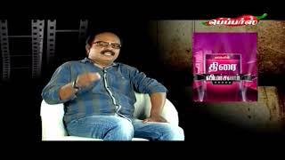 Thirai Vimarsanam | Latest Cinema Review -Seemaraja