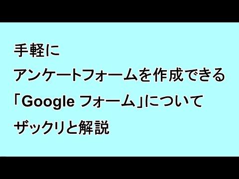手軽にアンケートフォームを作成できる「Google フォーム」についてザックリと解説
