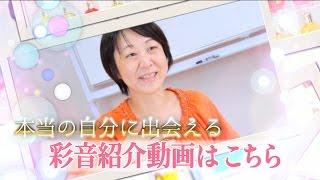 http://www.color-saion.com/ 人が悩むのも、幸せを感じるのも、愛とお...