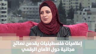 إعلاميات فلسطينيات يقدمن نصائح مجانية حول الأمان الرقمي والسوشيال ميديا