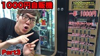 【第3回】1000円自販機3度目のチャレンジ!来い大当たり! thumbnail