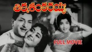 Thikka Sankarayya Telugu Full HD Movie | NTR, JayaLalitha, Krishna Kumari | Silly Monks