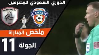 ملخص مباراة الفيحاء الشباب ضمن منافسات الجولة الـ 11 من الدوري السعودي للمحترفين
