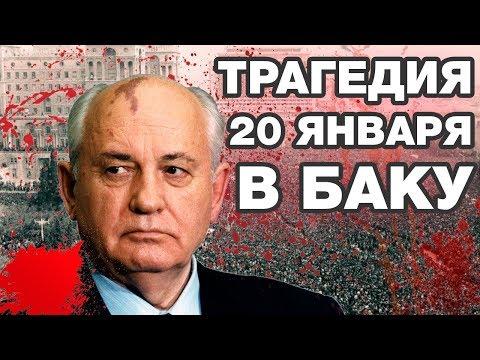 Кровавый январь в Баку, сотни невинных жертв...