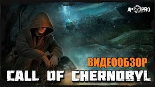 видео Сталкер Call of Chernobyl