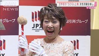 日本初「SDGs上場」 女性活躍目指し女性会長が決意(2020年12月21日) - YouTube