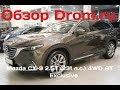 Mazda CX-9 2017 2.5T (231 л.с.) 4WD AT Exclusive - видеообзор