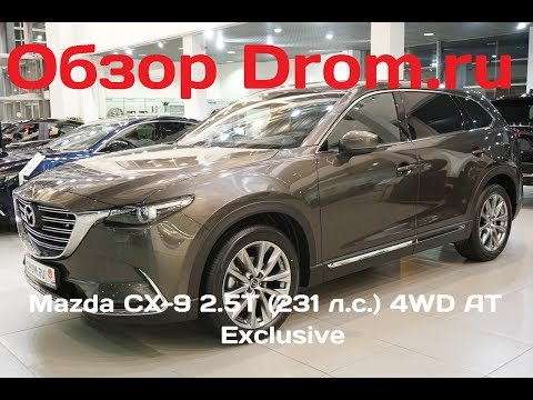 Mazda CX 9 2017 2.5T 231 л.с. 4WD AT Exclusive видеообзор