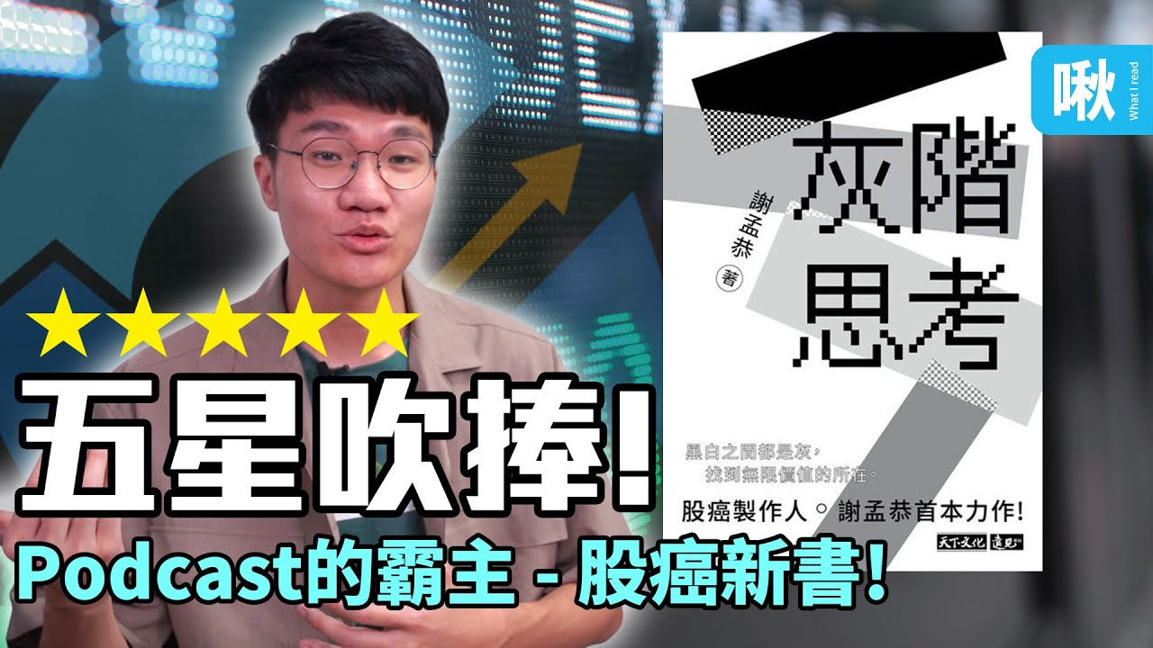 《灰階思考》五星吹捧!台灣Podcast排行榜第一名 - 股癌出書啦! | 啾讀 | 啾啾鞋