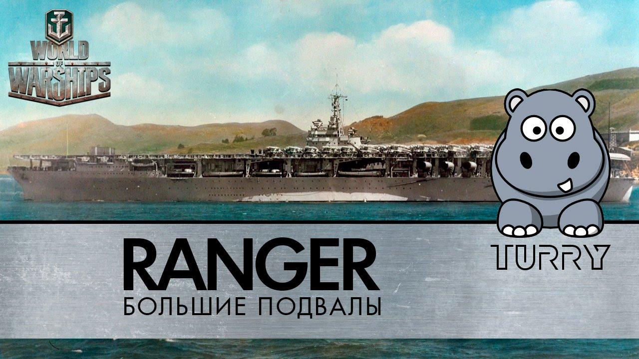 Ranger обзор и гайд как играть на авике Рэйнджер World of Warships