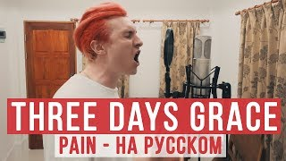 Three Days Grace Pain RADIO TAPOK Cover Кавер
