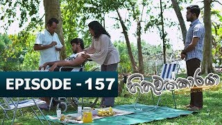 Hithuwakkaraya | Episode 157 | 09th May 2018 Thumbnail
