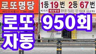 대구 명당에서 뽑은 로또 950회 자동(세진전자통신/세…