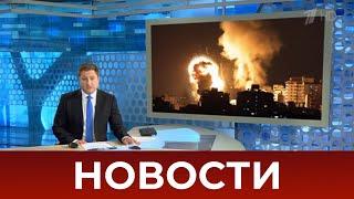 Выпуск новостей в 12:00 от 16.05.2021