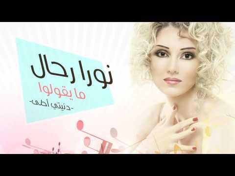 Nora Rahal - Ma Youlo (Official Audio) | نورا رحال - ما يقولوا (النسخة الأصلية) | 2007