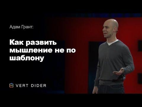 Адам Грант — Как развить мышление не по шаблону [TED]