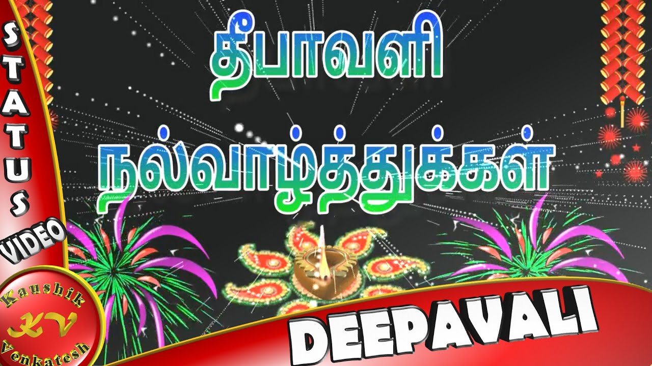 Happy Diwali Videodeepavali Wishes In Tamilgreetingsanimation