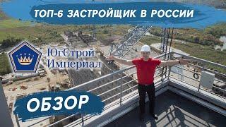 ЮгСтройИмпериал. Как стать ТОП-6 застройщиком в России?
