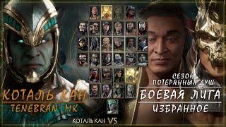 Фото Шан Цзун и Шао Кан банда злодеев  Боевая лига Mortal Kombat 11