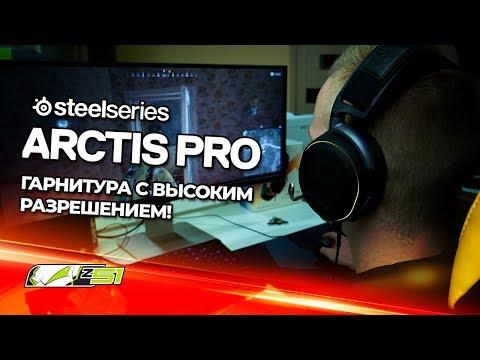 Обзор игровой гарнитуры - SteelSeries Arctis Pro!
