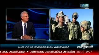 الجيش السوري يتصدى للهجوم التركي في عفرين