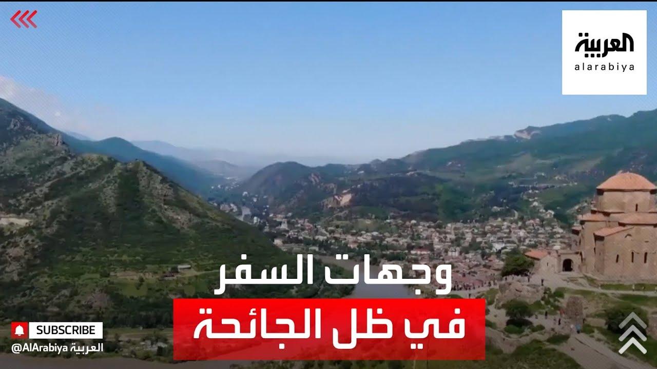 نشرة العربية | تعرف على أبرز الوجهات السياحية المتاحة للسفر في ظل جائحة كورونا  - نشر قبل 7 ساعة