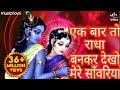Ek Baar To Radha Bankar Dekho Mere Sawariya - Radha Krishna Songs | Krishna Bhajan