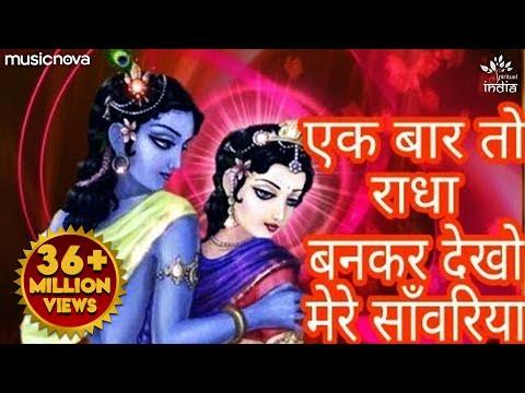 Krishna Bhajan कृष्ण भजन - Ek Baar To Radha Bankar Dekho Mere Sawariya | Bhakti Song | Hindi Bhajan
