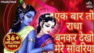 Ek Baar To Radha Bankar Dekho Mere Sawariya Radha Yun Ro Ro Kahe - Radha Krishna Bhajan