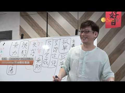 【許添盛醫師/賽斯】20200509 愛的表達~把愛找回來(下) - 賽斯嘉義