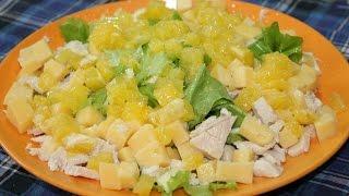 Салат с курицей, сыром и апельсином.