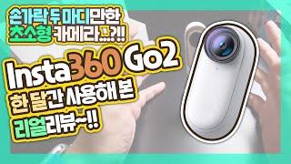 손가락 두 마디만한 초소형 액션캠 Insta360 Go…