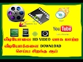 How to Convert Normal Video to Full HD | winx hd video converter deluxe/TAMIL
