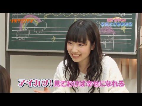 リスアニ!TV 田所あずさの純真こども相談室 #02