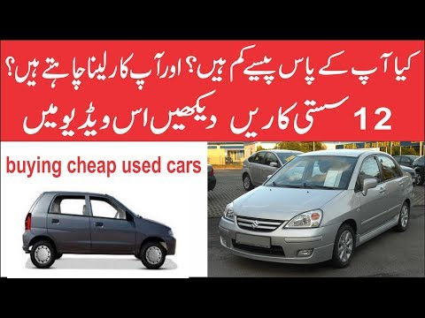 Buying Cheap Used Cars !Under 5 Lakh Rupees In Pakistan 2018