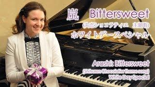 Bittersweet 💖 White Day Special | ARASHI (piano arr. Finanwen) ✨ ホワイトデースペシャル | 嵐(ピアノ ver.)