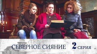 Северное сияние - Фильм первый -  Серия 2/ 2018 / Сериал / HD 1080p