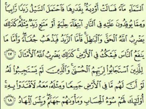 سورة الرعد السديس surah Ar-Ra'd abdulrahman alsudes