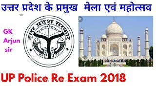 UP SPECIAL GK UP POLICE RE-EXAM 2018/UP Police constable 2018/up gk uppsc in hondi/UP Police GK in h