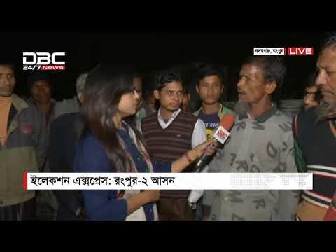ডিবিসি ইলেকশন এক্সপ্রেস || রংপুর-০২ || 6 PM DBC News 24/11/18
